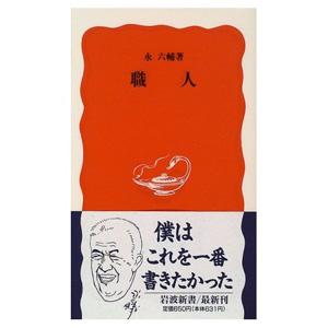 職人_永六輔.jpg