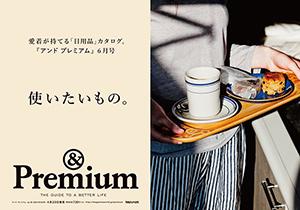 premium18.jpg