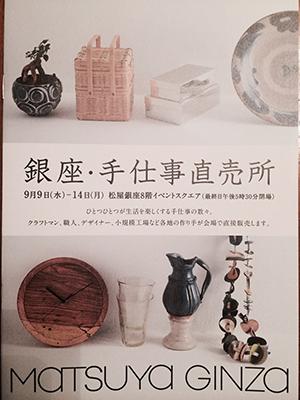matsuya2015.jpg