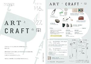 itohen_ art_craft.jpg