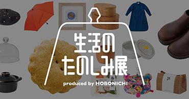 hobonichi.jpg
