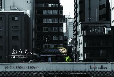ouchi2017.jpg
