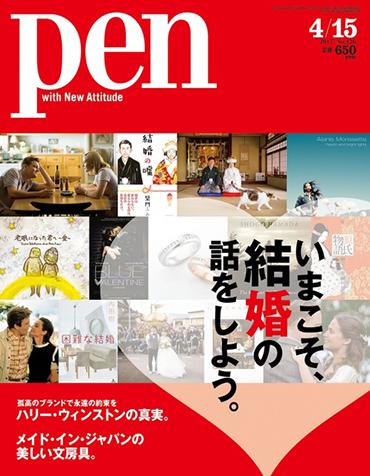 pen_kekkon.jpg