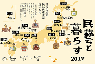 mingei2017.jpg