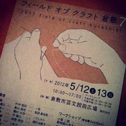 FOC2012.JPG