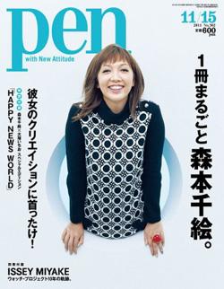 Pen_morimoto.jpg