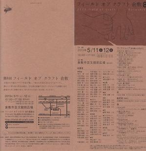 倉敷2013.jpg